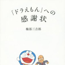 A Letter of Thanks to Doraemon