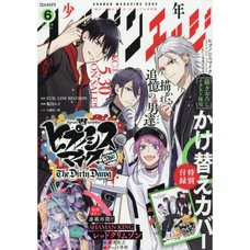 Shonen Magazine Edge June 2019