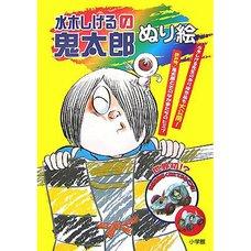 Shigeru Mizuki's Kitaro Coloring Book