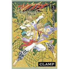 Tsubasa: World Chronicle: Nirai Kanai-hen Vol. 3