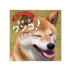 Himekuri Wanko! Dog Photo 2018 Desktop Daily Calendar