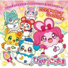 Kira Kira Happy★Hirake! Cocotama Ending Theme: Kokotama Town de Nikkonikko★