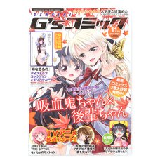 Dengeki G's Comic November 2018