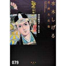 Shigeru Mizuki Complete Works Vol. 79