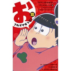 Osomatsu san Anime Comics Vol. 1