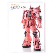 Model Graphix Gundam Archives Plus: Char Aznable U.C.0079-0093