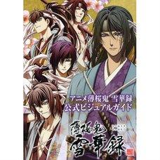 Hakuoki Sekkaroku TV Anime Official Visual Guide