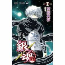 Gintama Vol. 45