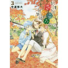Hokago Saikoro Club Vol. 3