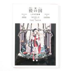 Baku no Kuni Shikimi Illustration Collection