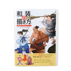 How to Draw Japanese Clothes Complete Master Book