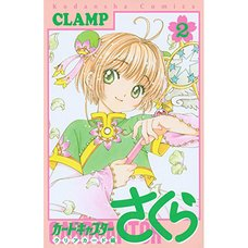 Cardcaptor Sakura: Clear Card Vol. 2 (Regular Edition)