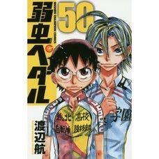 Yowamushi Pedal Vol. 50