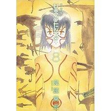 Narutaru New Edition Vol. 8