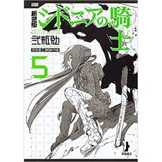 Knights of Sidonia New Edition Vol. 5