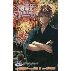 Food Wars! Shokugeki no Soma Vol.25