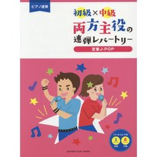 12 Standard J-Pop Songs for Duets in Easy & Intermediate Level