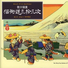 The Thirty-Three Stations of the Nekokaidou Utagawa Nekoshige