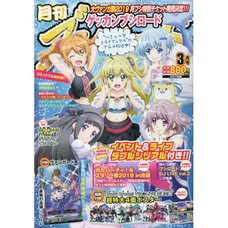 Monthly Bushiroad March 2019