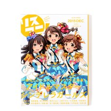 LisAni! Vol. 23.1 Idolmaster Music Special Edition IV