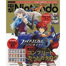 Dengeki Nintendo August 2016