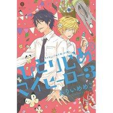 Hitorijime My Hero Vol. 3 Limited Edition