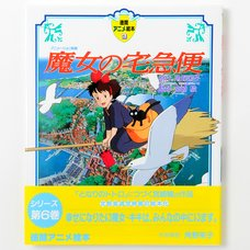 Tokuma Anime Picture Book 6: Kiki's Delivery Service