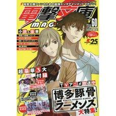 Dengeki Bunko Magazine March 2018