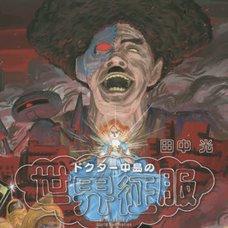 Dr. Nakajima's World Domination