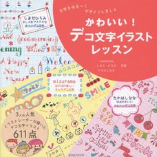 Kawaii! Illustration Lessons for Decorative Writing
