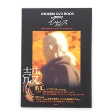 Ghost in the Shell: Innocence DVD Book