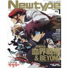 Monthly Newtype January 2018