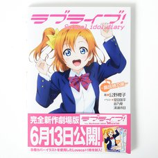 Love Live! School Idol Diary: Honoka Kosaka