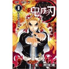 Kimetsu no Yaiba Vol. 8