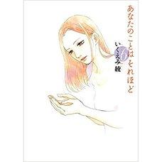 Anata no Koto wa Sorehodo Vol. 6