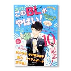 Kono BL ga Yabai! 2017 Edition