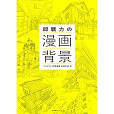 Soku Senryoku no Manga Haikei