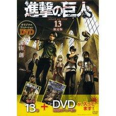 Attack on Titan Vol. 13 Limited Edition