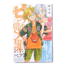 Seven Deadly Sins Character Guide - Sinful Pairs: Meliodas & Elizabeth