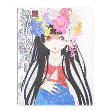 Hell Girl Illustrations: Kyokasuigetsu (Revised Edition)