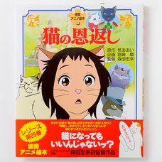 Tokuma Anime Picture Book 25: The Cat Returns