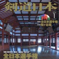 Kendo Nippon January 2016