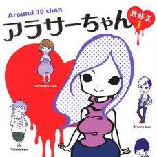 Arasa-chan Uncut Vol.1