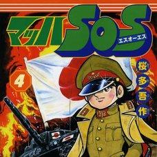 Mach SOS Vol.4