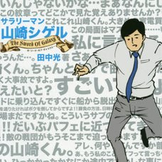Businessman Shigeru Yamazaki The Sword of Galaxy