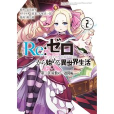 Re:Zero -Starting Life in Another World- Chapter 2: One Week at the Mansion Vol. 2