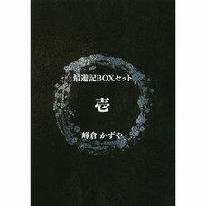 Saiyuki Box Set Vol. 1