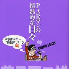 PAR man's Passionate Days Comic Essay Enjoying the Manga Artist Life
