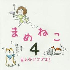 Mameneko Vol.4 I'm Mamenosuke!