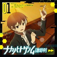 TV Anime Naka no Hito Genome [Now Streaming] CD Vol. 1